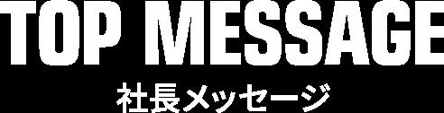TOP MESSAGE 社長メッセージ